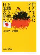 【期間限定価格】住んでみたドイツ 8勝2敗で日本の勝ち