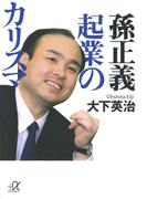 孫正義 起業のカリスマ(講談社+α文庫)