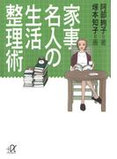 家事名人の生活整理術(講談社+α文庫)