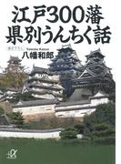 江戸300藩 県別うんちく話(講談社+α文庫)