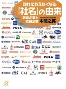 誰かに教えたくなる「社名」の由来 新進企業と老舗企業(講談社+α文庫)