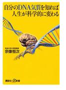 自分のDNA気質を知れば人生が科学的に変わる(講談社+α新書)