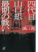 四代目山口組 最期の戦い(講談社+α文庫)