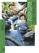釣りキチ三平の釣れづれの記(講談社+α文庫)