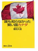 誰も知らなかった賢い国カナダ(講談社+α新書)