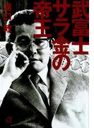 武富士 サラ金の帝王(講談社+α文庫)