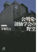 公明党・創価学会の野望(講談社+α文庫)