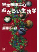 寄生虫博士のおさらい生物学(講談社+α文庫)