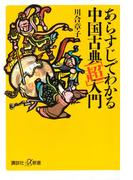 あらすじでわかる中国古典「超」入門(講談社+α新書)