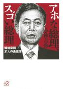 アホな総理、スゴい総理 戦後宰相31人の通信簿(講談社+α文庫)