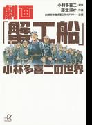 劇画「蟹工船」 小林多喜二の世界(講談社+α文庫)