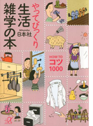 やってびっくり生活雑学の本 HOW TO コツ 1000(講談社+α文庫)