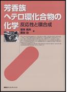 芳香族へテロ環化合物の化学 反応性と環合成(KS医学・薬学専門書)