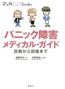 「パニック障害」メディカル・ガイド 診断から回復まで(マンガ こころbooks)
