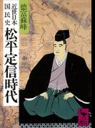 近世日本国民史 松平定信時代(講談社学術文庫)