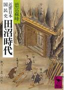 近世日本国民史 田沼時代(講談社学術文庫)