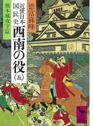 近世日本国民史 西南の役(五) 熊本城攻守篇(講談社学術文庫)