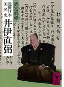 近世日本国民史 井伊直弼(講談社学術文庫)