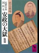 近世日本国民史 安政の大獄 後篇(講談社学術文庫)
