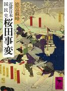 近世日本国民史 桜田事変(講談社学術文庫)