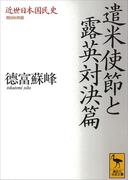 近世日本国民史 遣米使節と露英対決篇 開国初期篇(講談社学術文庫)