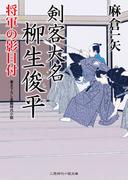剣客大名 柳生俊平 将軍の影目付(二見時代小説文庫)