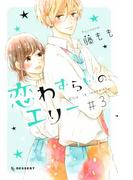 恋わずらいのエリー(3)