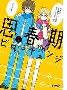 【1-5セット】思春期ビターチェンジ(ポラリスCOMICS)