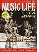 MUSIC LIFEザ・ビートルズライブの時代