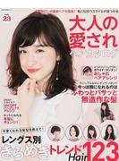 大人の愛されヘアカタログ vol.23 憧れ女子の最新トレンドヘア大集合!
