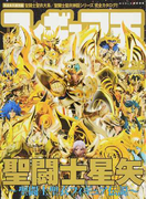 フィギュア王 No.226 特集・聖闘士星矢