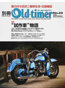 "別冊Old‐timer SPECIAL ISSUE No.22(2016SEPTEMBER) 国産""試作車""物語"