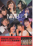 NMB48LiveHouseTour16