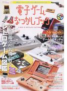 電子ゲームなつかしブック 昭和をいろどった憧れのおもちゃたち