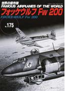 世界の傑作機 No.175 フォッケウルフFw200