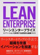 リーンエンタープライズ イノベーションを実現する創発的な組織づくり