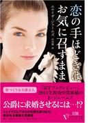 【全1-2セット】罪つくりな公爵夫人(ベルベット文庫)