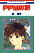 【全1-2セット】PPMの卵(花とゆめコミックス)