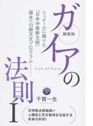 ガイアの法則 新装版 1 シュメールに降りた「日本中枢新文明」誕生への超天文プログラム