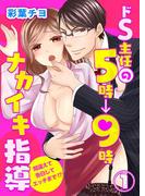 ドS主任の5時→9時ナカイキ指導~間違えて告白してエッチまで!?~1(黒ひめコミック)