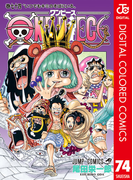 ONE PIECE カラー版 74(ジャンプコミックスDIGITAL)