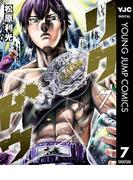 【期間限定価格】リクドウ 7(ヤングジャンプコミックスDIGITAL)
