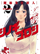 シノギゴロシ~闇稼業仕置人~ 2(チャンピオンREDコミックス)