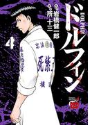 ドルフィン 4(チャンピオンREDコミックス)