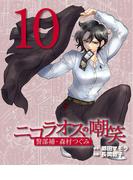 ニコラオスの嘲笑(10)(週刊女性コミックス)