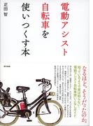 電動アシスト自転車を使いつくす本