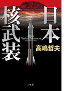日本核武装(幻冬舎単行本)