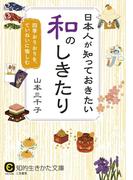 【期間限定特別価格】日本人が知っておきたい和のしきたり(知的生きかた文庫)