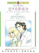 真面目な家庭教師の恋 セット Vo.1(ハーレクインコミックス)