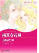 ひとめぼれセレクトセット vol.5(ハーレクインコミックス)